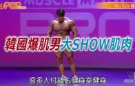(粵)韓國爆肌男大SHOW肌肉