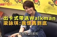 (粵)出卡式帶送Walkman 梁詠琪:我懷舊到底