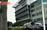 (粵)Yahoo賣身值376億  改名轉做上市投資