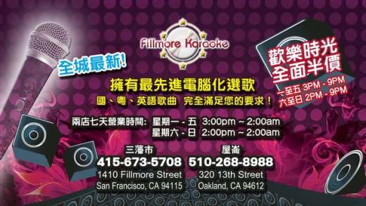 (粵)08/05卡拉O Fillmore排行榜