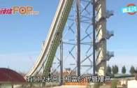 (粵)全球最高滑水梯奪命 10歲仔飛出船斷頸亡