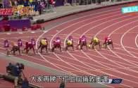 (粵)延續地球最快!  保特100米三連霸