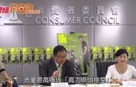 (港聞)11豉油含可致癌物 御品皇最勁 九龍醬園爆菌