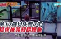 (粵)美17歲女失蹤7年疑慘被姦殺餵鱷魚