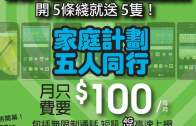 捷風傳訊-2016星島工展會優惠活動