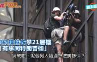 (粵)紐約蜘蛛俠攀21層樓  「有事同特朗普傾」