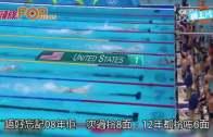 (粵)菲比斯吞21面金牌  200米蝶式最老冠軍