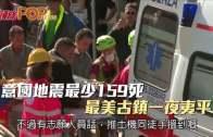 (粵)意國地震增至247死 最美古鎮一夜夷平