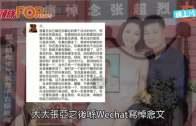 (粵)29歲戰鬥機師殉職  軍方3個月先公佈傷亡
