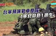(粵)台軍預演戰車墮溪  3死1救回1逃生