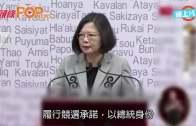 (粵)蔡英文向原住民道歉  代表台政府史上首次