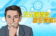 (粵)陸羽仁: 日元匯價高 就好買樓?