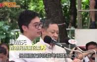 (港聞)斥選舉主任思想審查  陳浩天聲言顛覆選舉
