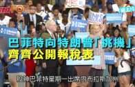 (粵)巴菲特向特朗普「挑機」  齊齊公開報稅表