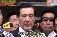 (粵)頂新獻金案控周玉蔻誹謗  馬英九出庭護清白