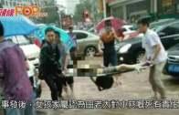 (粵)女孩牽老人渉水溺亡  老人下跪家屬仍不原諒