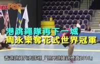 (粵)港跳繩隊再下一城  周永樂奪花式世界冠軍