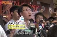 (港聞)批參選被拒係獨裁  梁天琦:革命就係義務