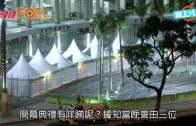 (粵)里約奧運周六開幕 綵排期間大放煙花