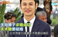 (粵)春天向舞子求婚成功 妻夫木聰要結婚