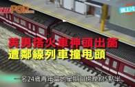 (粵)英男搭火車伸頭出窗 遭鄰線列車撞甩頭