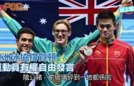 (粵)澳洲泳協撐賀頓  運動員有權自由發言