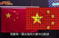(粵)五星紅旗疑出錯?  奧運首日中國冇金牌