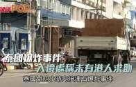 (粵)泰國爆炸事件  入境處稱未有港人求助