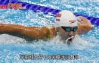 (粵)國家隊泳手陳欣怡  藥檢呈陽性里奧首宗
