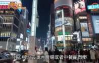 (港聞)日本工作假期名額大增 林鄭:可以邊做邊玩