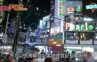 (粵)下周一起港人到南韓  可落地辦理自助過關