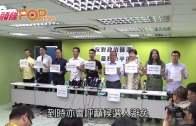 (港聞)民陣周日遊行拒篩選  促公平選舉不分黨派