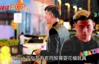 (粵)洪永城睇實搶手唐詩詠 做跟得男友突擊探班