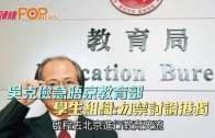 (港聞)吳克儉急晤京教育部  學生組織:勿禁討論港獨