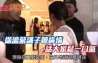 (粵)徐濠縈講子聰病情  話大家鬆一口氣