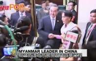 (粵)昂山素姬訪華五日  中緬兩國將簽署協議