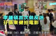 (粵)李鍾碩首次做反派  孖張東健拍電影