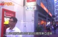 (粵)東亞業績下跌三成  未有計劃再裁員