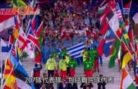 (粵)里約奧運正式閉幕  風雨停電冇損歡樂