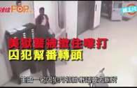 (粵)美獄警被撳住嚟打 囚犯幫番轉頭