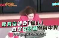 (粵)反普京就要「屎」!  直擊女記者全身中糞