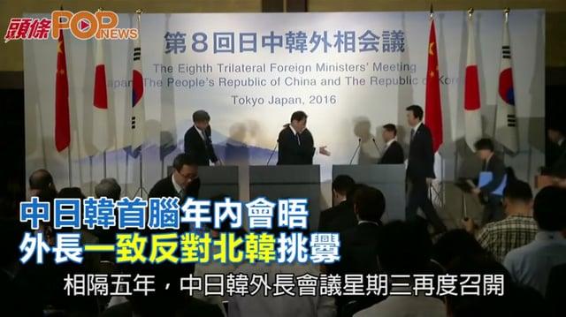 (粵)中日韓首腦年內會晤  外長一致反對北韓挑釁