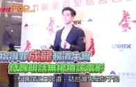(粵)指得罪成龍報道失實  彭于晏發聲明話無接拍該電影