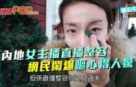 (粵)內地女主持直播整容  網民鬧爆嘔心得人驚
