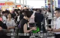 (粵)孖住去北京電視節  翠如正楠否認同居