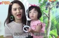 (粵)洪欣老公話佢係肥師奶 爆同囝囝被誤當姊弟
