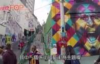 (粵)漫遊巴西最潮地  塗鴉之城聖保羅