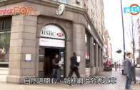 (港聞)陸羽仁: 賀迪文睇通滙豐出路?  情歸何處未見分曉