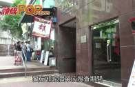 (港聞)警香港仔檢大麻 父子涉販毒被捕