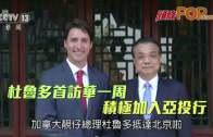 (粵)杜魯多首訪華一周   積極加入亞投行